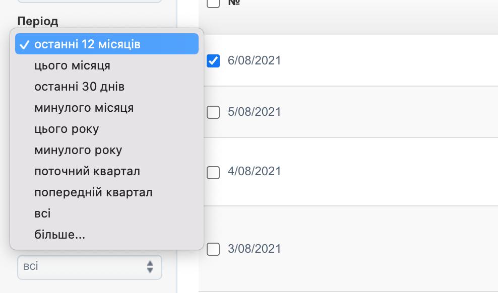 Фільтрація списку рахунків-фактур за датою продажу